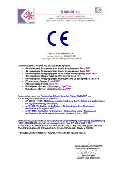 Δηλωση συμμορφωσησ ce - ελληνικα